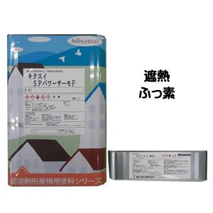 【遮熱】キクスイ SPパワーサーモF 15kgセット 屋根用 ふっ素樹脂 菊水化学工業 kikusui シャネツ 販売 サーモアイ4F同等品