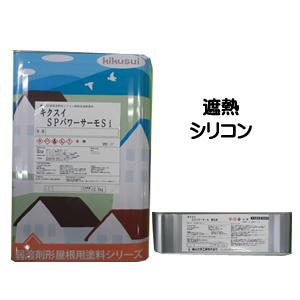 【遮熱】キクスイ SPパワーサーモSi 15kgセット 屋根用 シリコン樹脂 菊水化学工業 kikusui シャネツ 販売 サーモアイSi同等品