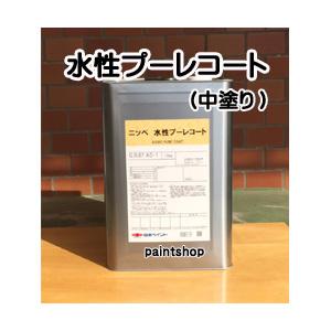 ニッペ 水性プーレコート 15kg 日本ペイント 中塗り塗料