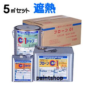 ●送料無料● 遮熱 フローン01 【5平米用】 東日本塗料