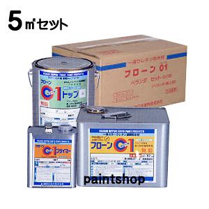 本格派の方へ! 防滑防水塗料 フローン01【5平米分セット】 東日本塗料