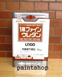 1液ファインウレタン 木部用下塗 白/チョコ淡 15kg 日本ペイント