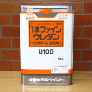 1液ファインウレタンU-100 5分ツヤ・3分ツヤ 黒 15kg ブラック 日本ペイント