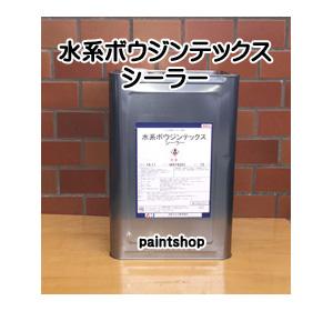 水系ボウジンテックスシーラー 15kg 水谷ペイント 塗料販売