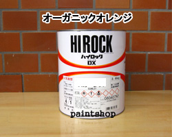 ハイロックDX オーガニックオレンジ 3.6kg 073-8253 塗料販売 ロックペイント ロック ROCK ROCKPAINT