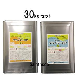 フローンプライマーSP 30kgセット 東日本塗料