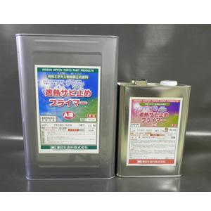 遮熱サビ止めプライマー 18kgセット 東日本塗料