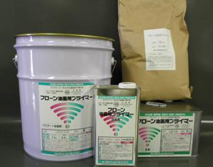●送料無料● フローン 油面用プライマー 13kgセット 東日本塗料