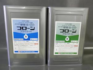 フローンプライマーH 30kgセット 東日本塗料