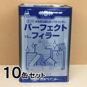 【お届け先が法人・個人事業主様宛限定】 パーフェクトフィラー 10缶セット 販売 日本ペイント 下塗り塗料