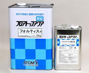 アトミクス フォルティス 13.5kgセット フロアトップアクア