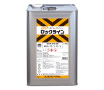 水性ロックライン ホワイト 20kg 水性ライン引き用塗料 051-0038