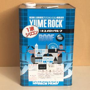 ロックペイント 1液ユメロックルーフ (屋根用) 14L トタン屋根用