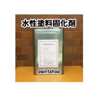 水性塗料固化剤 18L (水性塗料用)