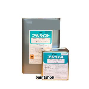 プールペイント#70 14kgセット ウレタン樹脂 プール用塗料 アトム アトミクス atom atomix