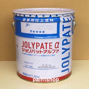 ジョリパットアルファ 20kg JP-100 アイカ工業 アイカ AICA