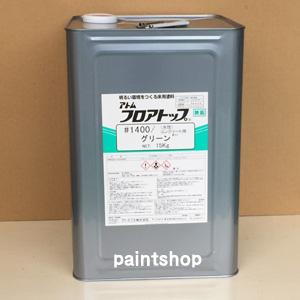 アトミクス フロアトップ#1400 15kg 水性床用塗料