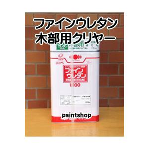 ファインウレタンU-100 木部用クリヤー 15kgセット 日本ペイント つや有 半艶 つや消し