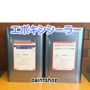 水系ボウジンテックス エポキシシーラー2 14kgs 水谷ペイント 塗料販売