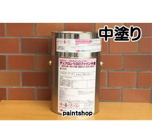 デュフロン100ファイン中塗 5kgセット 弱溶剤ふっ素樹脂塗料用中塗り塗料 日本ペイント