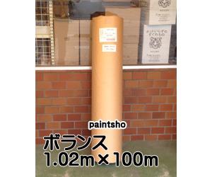 不織布 ボランス 102cm巾×100m巻き アトム アトミクス atom atomix