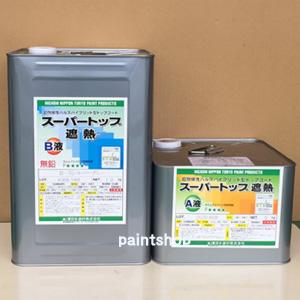 スーパートップ遮熱 15kgセット 東日本塗料