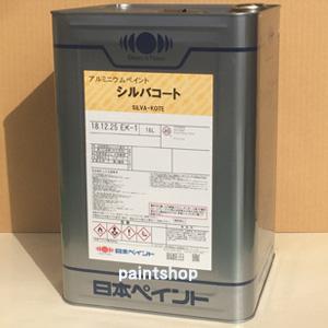 シルバコート 16L アルミニウムペイント 日本ペイント