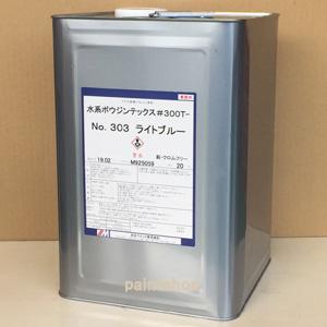 水系ボウジンテックス#300T 20kg 水谷ペイント 塗料販売