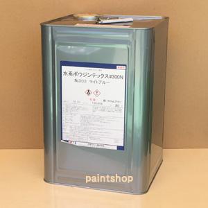 水系ボウジンテックス#300N(中塗り) 20kg 水谷ペイント 塗料販売