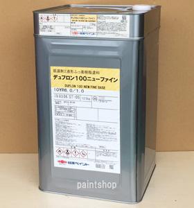 デュフロン100ファイン 15kgセット 弱溶剤ふっ素樹脂塗料 日本ペイント