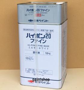 ハイポン20ファイン 20kgセット 日本ペイント