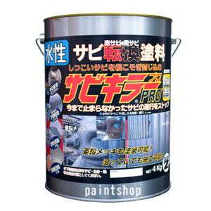 サビキラープロ 4kg 水性錆転換塗料 バンジ BAN-ZI サビキラー PRO
