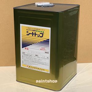 骨入りタイプ シートトップ#200 18kg 東日本塗料 防滑