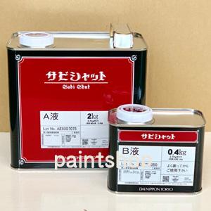 サビシャット 2.4kgセット 大日本塗料 塗布形素地調整軽減剤