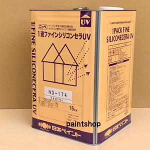 1液ファインシリコンセラUV 常備色(ND色) 15kg 日本ペイント