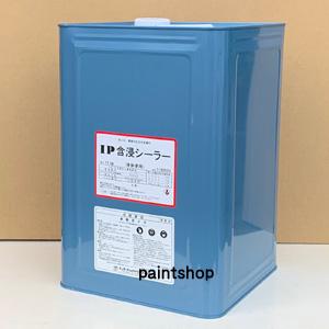 IPライトプルーフ用下塗り IP含浸シーラー 15kg インターナショナルペイント