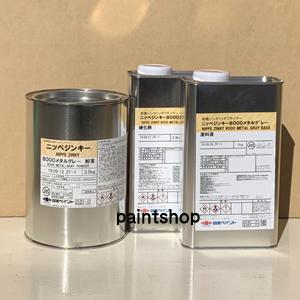 ニッペ ジンキー8000メタルグレー 5kgセット 日本ペイント JIS K 5552 2種 ジンクリッチプライマー