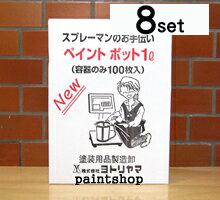 ヨトリヤマ ペイントポット 1L 容器のみ お買い得のケース販売 大箱(8セット)