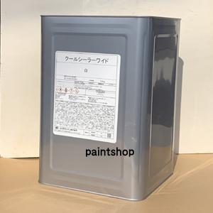 クールシーラーワイド 14kg 遮熱塗料の下塗り スズカファイン