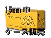 人気 おすすめ スリーエム 3M マスキングテープ 無料 黄色マスキング 243 15mm巾 ケース販売 243J 板金塗装に人気