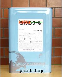 シャオンクール 18kg スズカファイン 断熱 遮音 セラミックバルーン配合