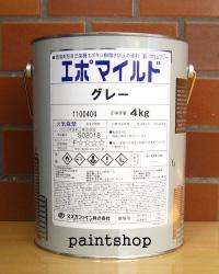 エポマイルド 4kg スズカファイン さび止め塗料
