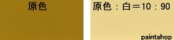114-0233 ユメロック オーカー 13.5kg ロックペイント ロック ROCKPAINT