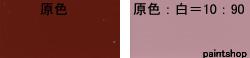 114-0225 ユメロック オキサイドレッド 13.5kg ロックペイント ロック ROCKPAINT