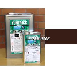 114-1057 ユメロックルーフ チョコレート 15kgセット ロックペイント ロック ROCKPAINT