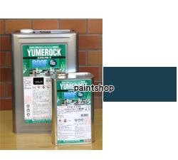 114-1051 ユメロックルーフ ナイスブルー 15kgセット ロックペイント ロック ROCKPAINT