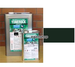 114-1081 ユメロックルーフ ニューモスグリーン 15kgセット ロックペイント ロック ROCKPAINT