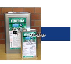 114-1075 ユメロックルーフ ライトブルー 15kgセット ロックペイント ロック ROCKPAINT
