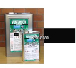 114-1011 ユメロックルーフ ブラック 15kgセット ロックペイント ロック ROCKPAINT