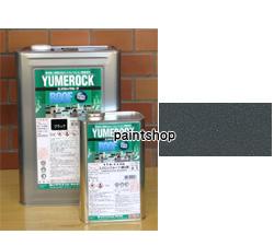 114-1031 ユメロックルーフ 銀黒A 15kgセット ロックペイント ロック ROCKPAINT